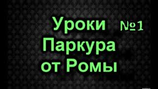 Уроки паркура от Ромы №1. Перепрыгивание через препятствия(Группа ВКонтакте - http://vk.com/public69113883 Видео на обзор - http://my.mail.ru/mail/lyapnyy.master/ Наша партнерка - http://join.air.io/lyap., 2015-06-07T17:41:50.000Z)