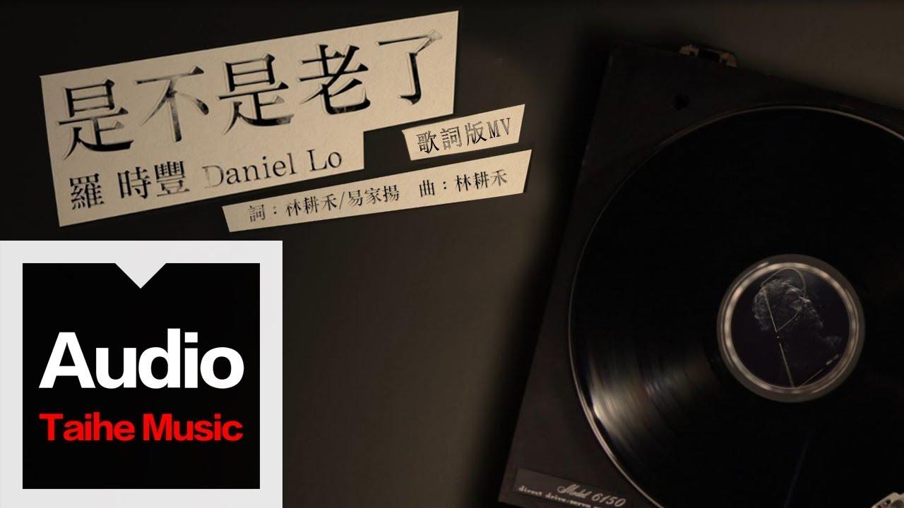 D.L 羅時豐【是不是老了】HD 高清官方歌詞版 MV - YouTube