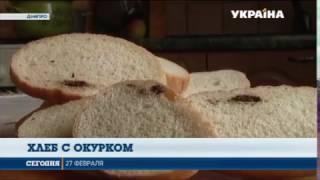 Окурок в хлебе обнаружил житель Днепра
