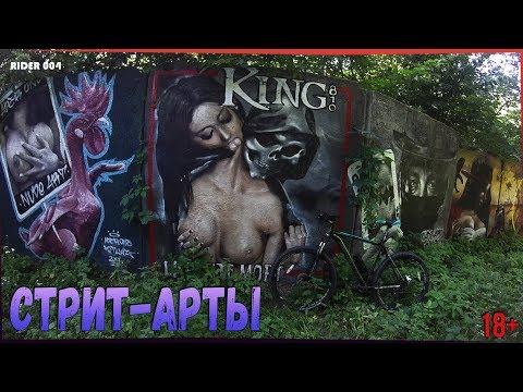 Крутые стрит-арты в Чернигове | Граффити на стенах | 18+ | 15.06.19 | МТБ
