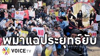 Overview-สื่อพม่าตบหน้าประยุทธ์ แฉเป็นฝ่ายเชิญรัฐมนตรีพม่าเข้าไทย ทูตจวกผิดมารยาท-ไม่ฉลาดแจ้นพบพม่า