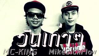 MikeSickFlow - วันเก่าๆ Feat. MC-KING (Mixtape Vol.1)