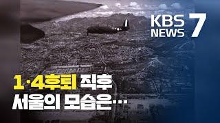 '하늘서 본 1·4 후퇴 직후 서울의 모습' 국내 첫 …
