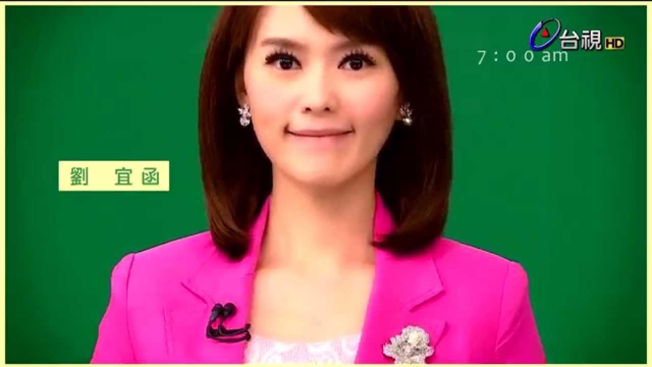 20150601-早安您好臺視新聞 Promo-主播劉宜函 - YouTube