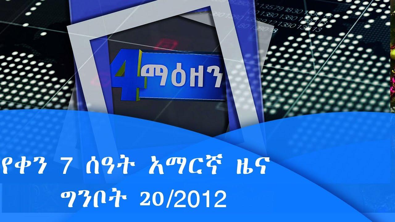 የቀን 7 ሰዓት አማርኛ ዜና ……. ግንቦት 20/2012 ዓ.ም