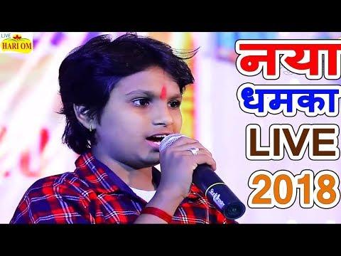 अनिल नागोरी भजन 2018 Ll रामदेवजी भजन Ll Anil Nagori Ramdevji Bhajan