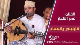 الفنان عمر الهدار   قابليني ياسعاد HD