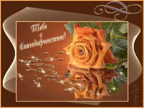 Слушать песню С днем Рождения Любимая Жена  - -   Ты моё счастье, моя радость, Я ТЕБЯ ЛЮБЛЮ Моя красивая,нежнаяТы в моем сердце) Эта песня ДЛЯ ТЕБЯсладкая моя, милая, нежная, очаровательная, необыкновенная, любимая, девочка)