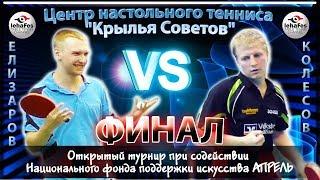 Крылья Советов ФИНАЛ КОЛЕСОВ - ЕЛИЗАРОВ Настольный теннис Table Tennis
