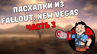 Пасхалки из Fallout New Vegas 3