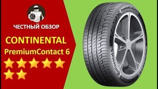 Continental ContiPremiumContact 6 - честный обзор