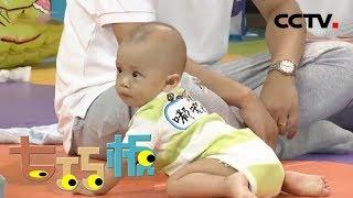 《七巧板》 20191214 健康宝宝大比拼 幼儿游戏精选| CCTV少儿