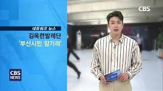 CBS교계뉴스 210506 김옥련발레단 창작 공연 '부…