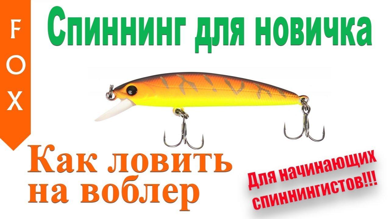 русская рыбалка озеро где ловить