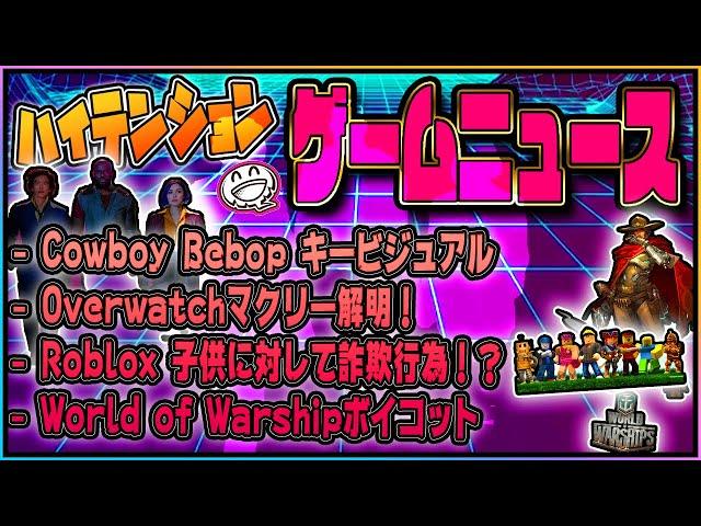 【ハイテンションゲームNEWS】Overwatchマクリー改名、Cowboy Bebopキービジュアル公開、Roblox子供のお金を奪い取る?、World of Warship ボイコット【ハイガイ】