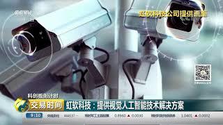 《交易时间(上午版)》 20190718| CCTV财经