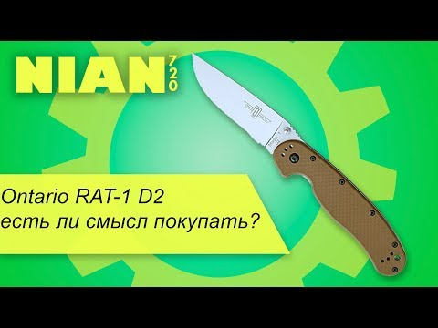 Ontario RAT-1 D2 есть ли смысл покупать?