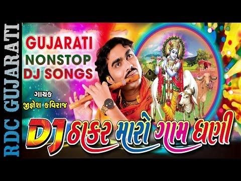 DJ Thakar Maro Gam Dhani || Jignesh...
