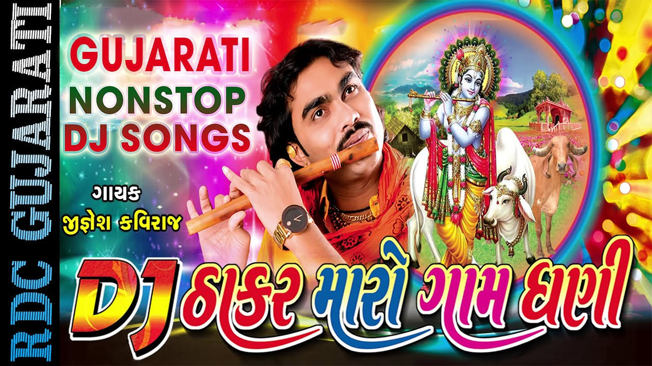 DJ Thakar Maro Gam Dhani || Jignesh Kaviraj || Non Stop