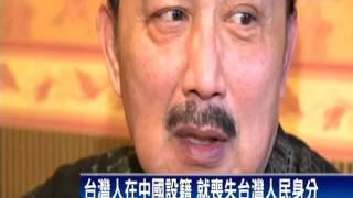 黃安有中國身分證?立委要求徹查-民視新聞