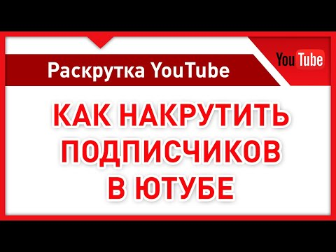 Как накрутить подписчиков в Ютубе БЕСПЛАТНО. Быстрая и безопасная накрутка на YouTube