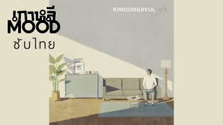 [THAISUB/ซับไทย] KIM DONG RYUL (김동률) - Reply (답장) MV