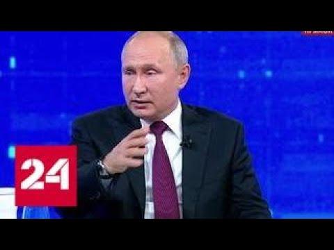 Путин: никто раньше не считал, сколько стоит вывоз мусора - Россия 24