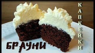 Капкейки Брауни / Brownie Cupcakes