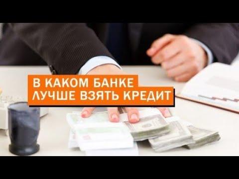 🔴🔔🔵Кредит, оформить кредит, кредит онлайн, взять кредит, онлайн кредит банк, дам кредит!