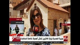 غرفة الأخبار| جاليات اليونان وقبرص تتفقد دير سانت كاترين