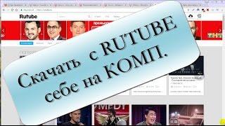Скачать с RUTUBE на КОМП  Без Программ, Регистраций, Онлайн и Бесплатно