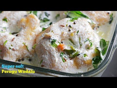 Dahi Vada | పెరుగు వడలు | ఇలా పెరుగు వడలు చేస్తే చాలా సాఫ్ట్ గా వస్తాయి | Dahi Vada Recipe