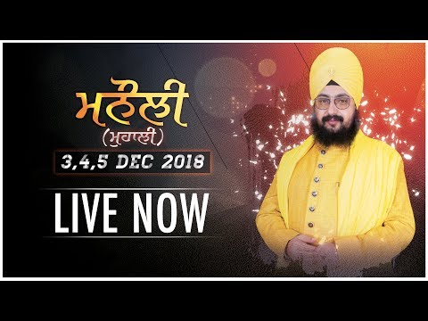 Live Streaming | Manauli (Mohali) | 5 Dec 2018 | Day 3 | Dhadrianwale