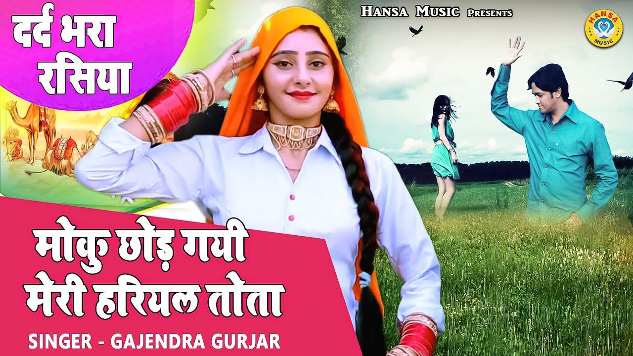Gajendra Gurjar Rasiya ~ मोकु छोड़ गयी मेरी हरियल तोता  ~ DJ Gurjar Rasiya ~ Dehati Dance Rasiya