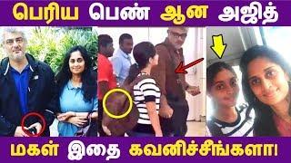 பெரிய பெண் ஆன அஜித் மகள் இதை கவனிச்சீங்களா! | Photo Gallery | Latest News | Tamil Seithigal