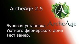 ArcheAge 2.5. Бурова установка Затишного фермерського будинку. Тест