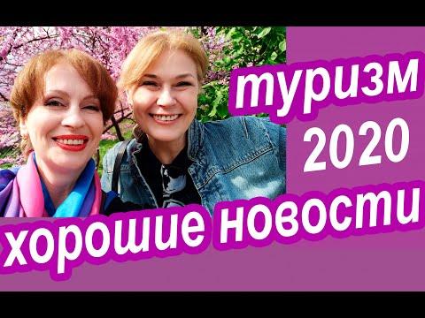 Хорватия ЖДЕТ ТУРИСТОВ Летом 2020! Сколько Стоит Отдых в Хорватии. Наши За Границей. НОВОСТИ ТУРИЗМА