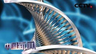 [中国新闻] 聚焦2019夏季达沃斯 专家预测:中国将成为有影响力的生物科技强国 | CCTV中文国际