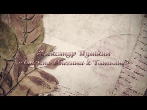 "Александр Пушкин ""Письмо Онегина к Татьяне"""