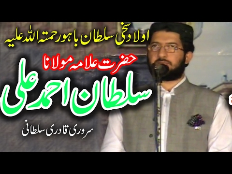 Sahibzada Hazrat Allama Sultan Ahmad ALI Sarwri Qaqri (new bayan 2017)