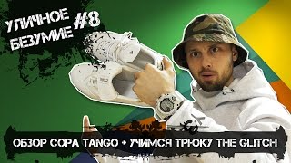 Уличное Безумие #8 — Обзор Copa Tango + учимся трюку AKKA The Glitch