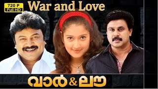War and love malayalam full movie | latest malayalam movie 2015 upload | Dileep | Prabhu | Laila
