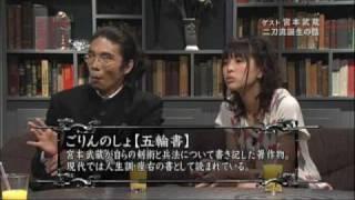 TOKYO MX「偉人の来る部屋」(月曜23:00〜) #2 ゲスト:宮本武蔵(2/3)