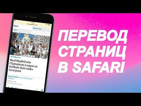 Как Переводить Страницы в Safari IPhone/IPad/IPod