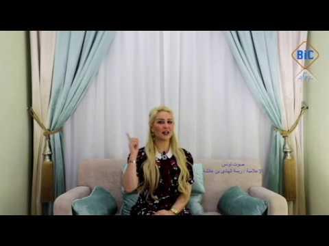 صوت تونس الإعلامية ريمة الهادى إحدى حلقات برنامج( الحياة حلوة) مع  زكريا مدكور سلطان العلم