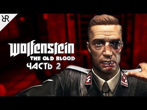 Прохождение Wolfenstein: The Old Blood | Часть 2: Крепость Вольфенштейн | Сложность Убер