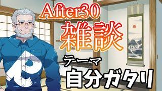 【雑談】After30のRおじによる雑談生放送!!テーマ「自分ガタリについて」 【VTuber】