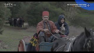 Το κόκκινο ποτάμι - Επεισόδιο 17 Trailer   Κάθε Κυριακή στις 21:00   OPEN TV