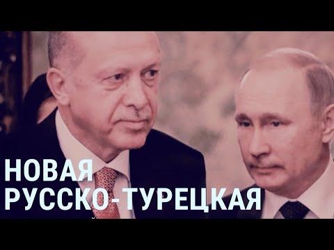 Новая русско-турецкая... на