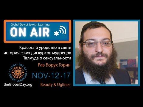 Рав Борух Горин (Rabbi Boruch Gorin): Global Day of Jewish Learning ON AIR